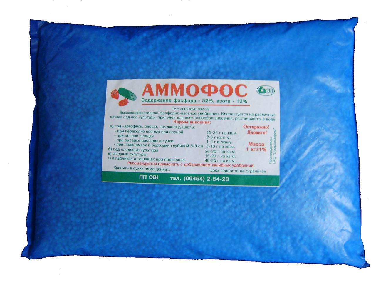 Минеральные удобрения - Аммофос