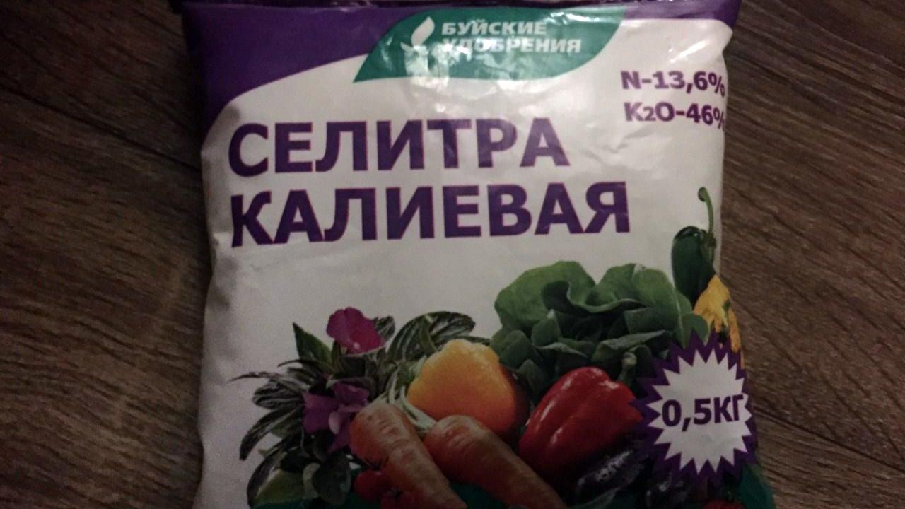 Минеральные удобрения - Калиевая селитра (нитрат калия)