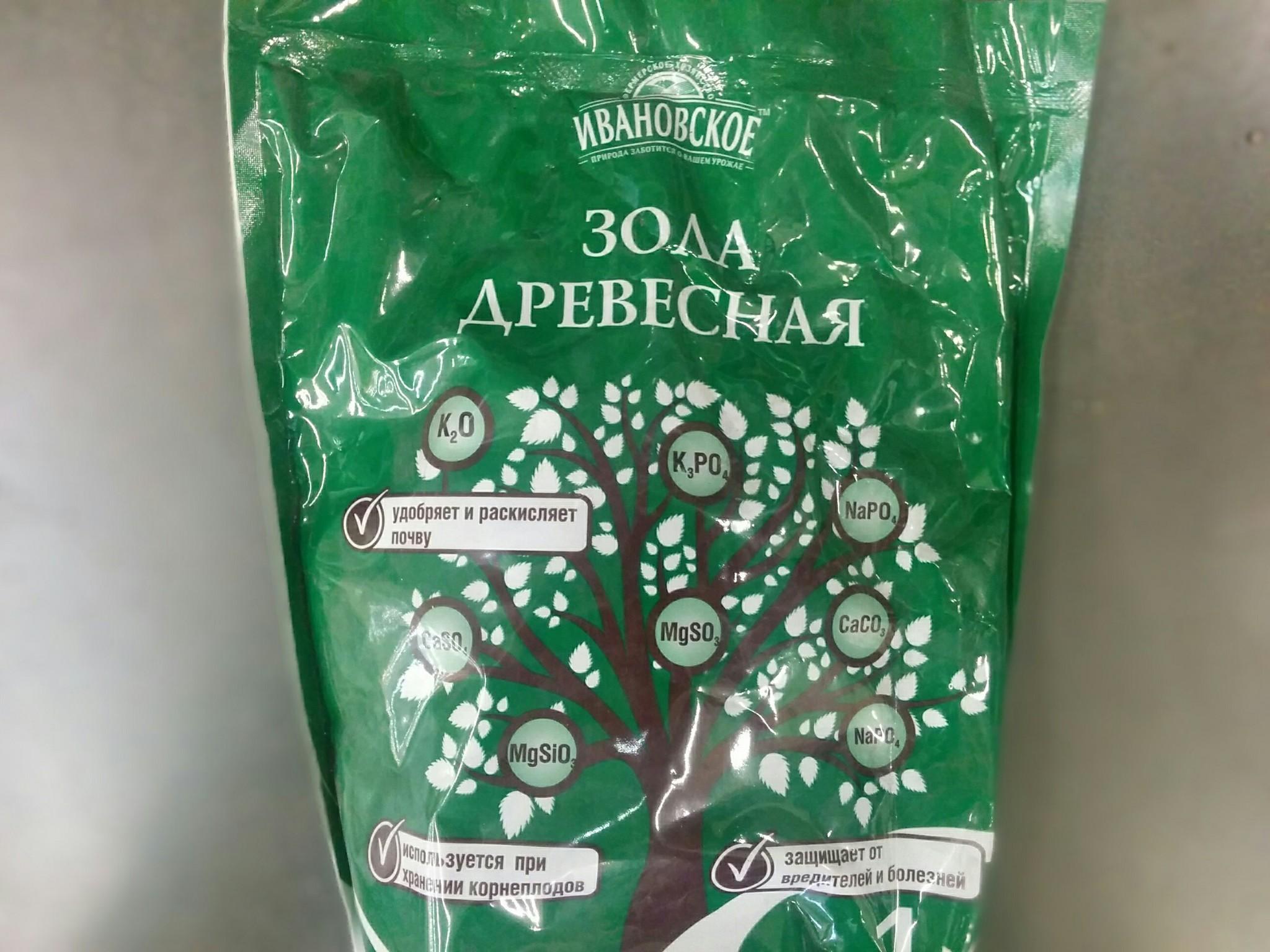 Органические удобрения - Зола