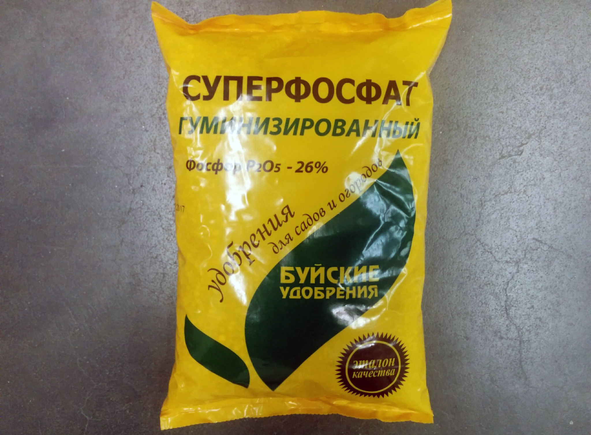 Минеральные удобрения - Суперфосфат