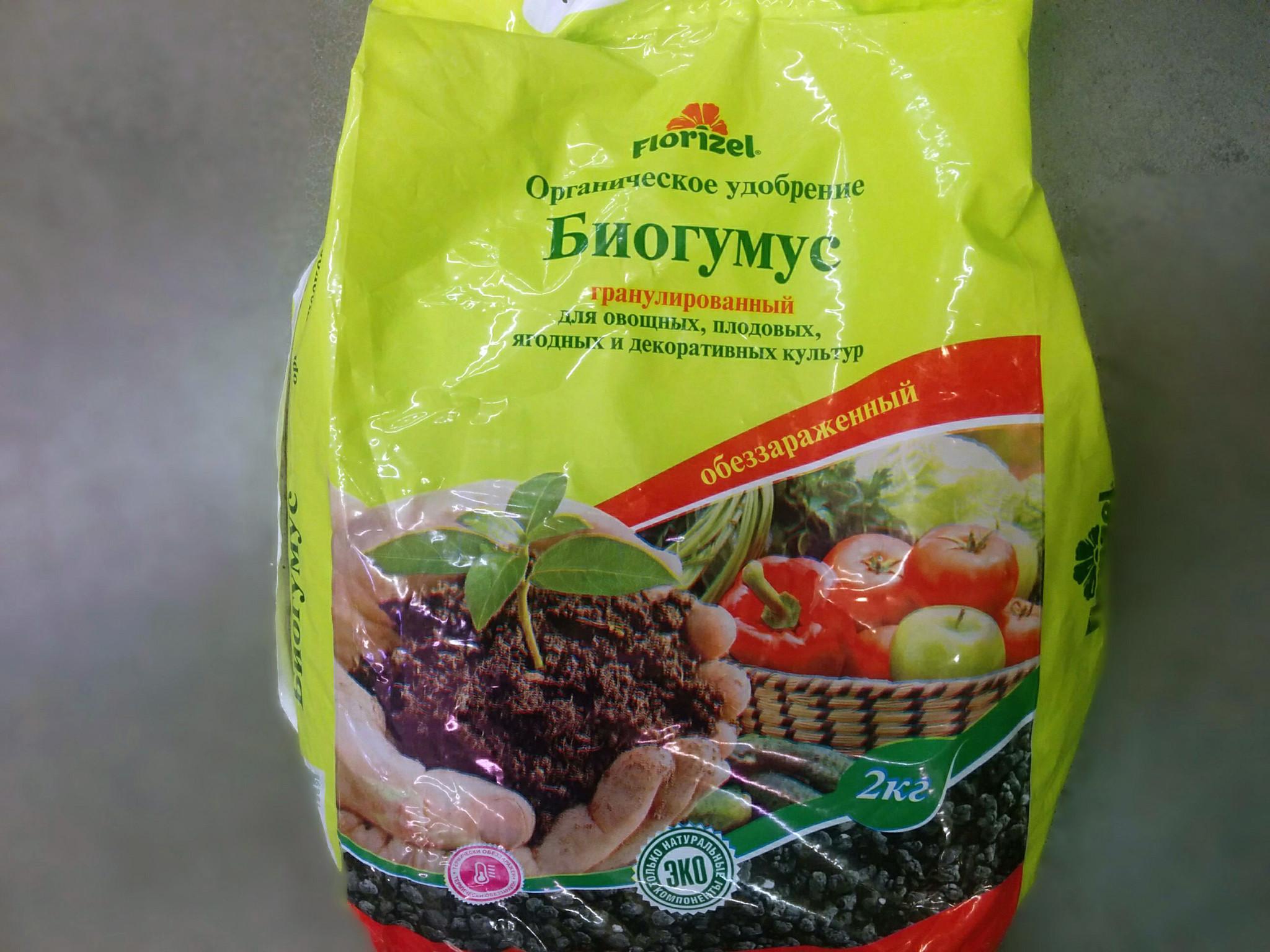 Органические удобрения - Биогумус (вермикомпост)