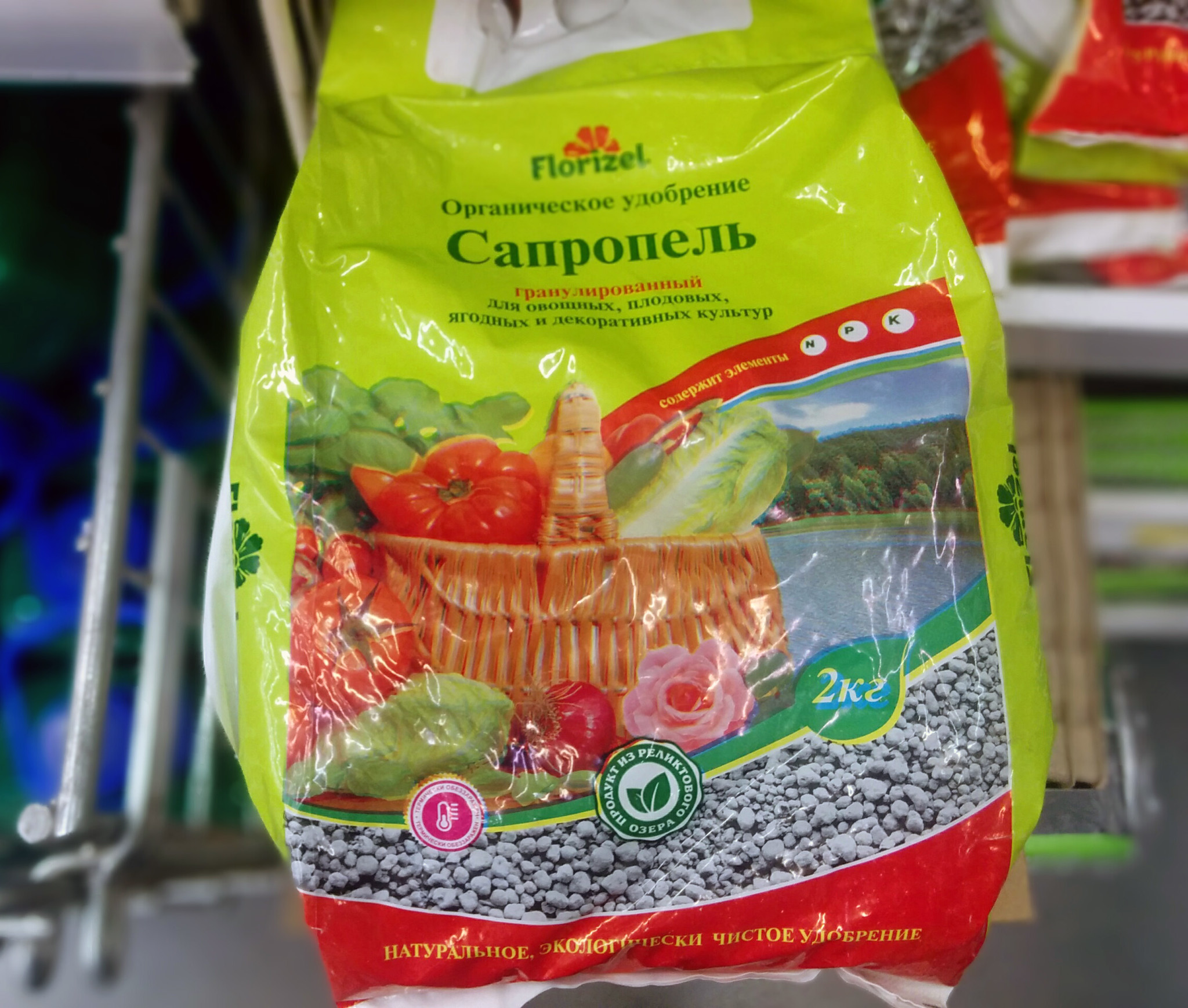 Органические удобрения - Сапропель