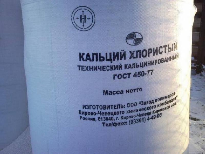 Минеральные удобрения - Хлористый калий (хлорид калия)