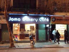 Кафе Joma Bakery